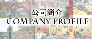 榮基集團香港有限公司簡介 City Gear Group Ltd Company Profile Page