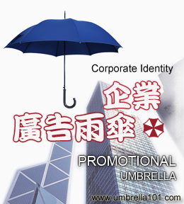 企業廣告雨傘系列 Promotional Umbrella Series