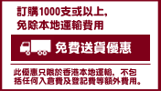 數量達1000支雨傘,免本地運輸費 Fee delivery Charge for minimum 1000 pcs of umbrella order