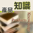 產品知識 Umbrella and other product knowledge