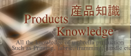 産品知識 Umbrella and other Product Knowledge page