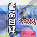 產品目錄Umbrella Catalog