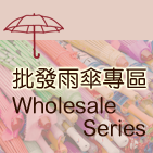 批發雨傘系列 Wholesale Umbrella Series